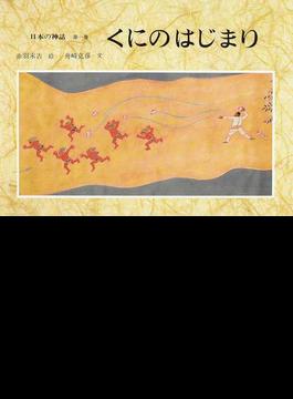日本の神話 第1巻 くにのはじまり