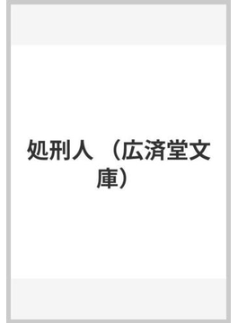 処刑人(広済堂文庫)