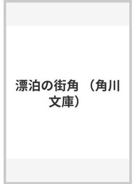 漂泊の街角(角川文庫)