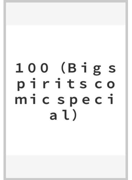 100 (Big spirits comic special)(ビッグコミックス)