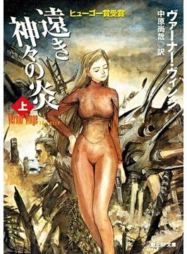 遠き神々の炎 上(創元SF文庫)