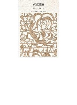 新編日本古典文学全集 8 万葉集 3 巻第十〜巻第十四