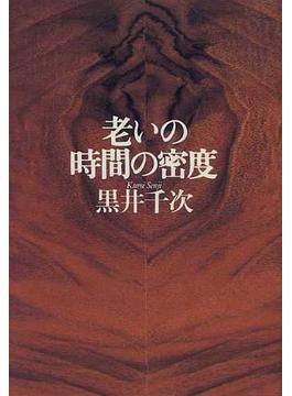 Book's Cover of老いの時間の密度