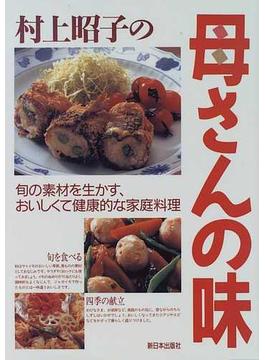 Book's Cover of村上昭子の母さんの味 旬の素材を生かす、おいしくて健康的な家庭料理