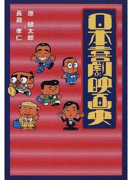日本喜劇映画史