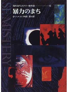 Book's Cover of暴力のまち (海外SFミステリー傑作選)
