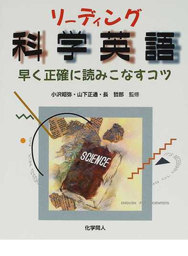 Book's Cover ofリーディング科学英語 早く正確に読みこなすコツ