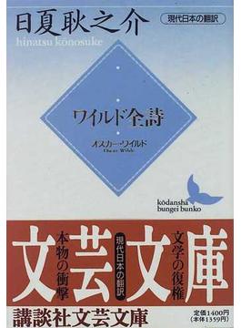 ワイルド全詩(講談社文芸文庫)
