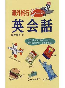 Book's Cover of海外旅行シーン別英会話 イラストマンガ80シーンで海外旅行ヴァーチャル体験!
