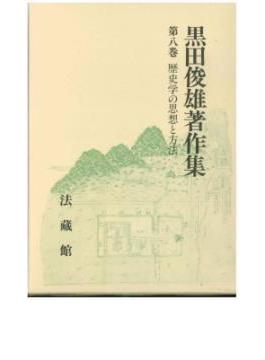 黒田俊雄著作集 第8巻 歴史学の思想と方法