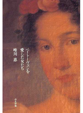 Book's Cover ofベートーヴェンを愛した女たち