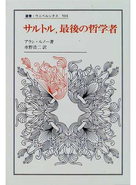 Book's Cover ofサルトル,最後の哲学者 (叢書・ウニベルシタス)