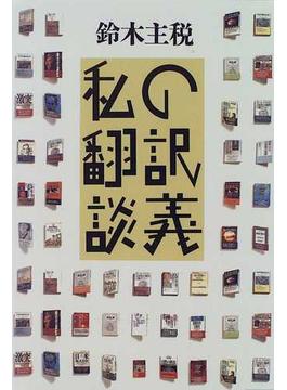 Book's Cover of私の翻訳談義