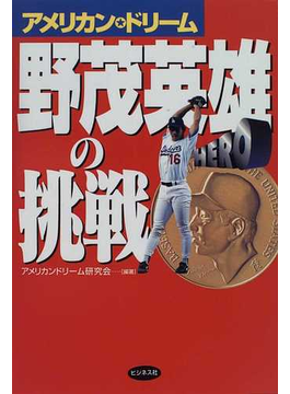 Book's Cover of野茂英雄の挑戦 アメリカン・ドリーム