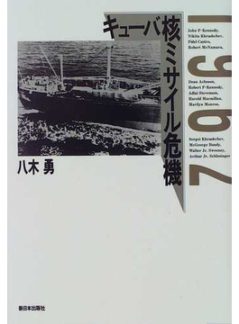 Book's Cover ofキューバ核ミサイル危機1962