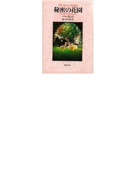 秘密の花園 改版(新潮文庫)