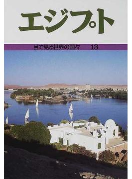 目で見る世界の国々 改訂 13 エジプト