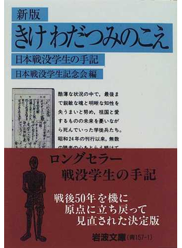 きけわだつみのこえ 日本戦没学生の手記 新版(岩波文庫)
