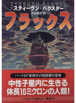 フラックス(ハヤカワ文庫 SF)