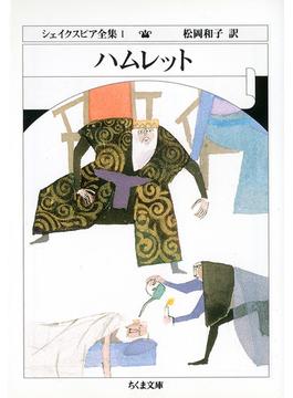 シェイクスピア全集 1 ハムレット(ちくま文庫)