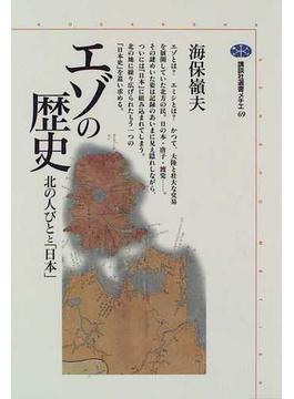 エゾの歴史 北の人びとと「日本」(講談社選書メチエ)