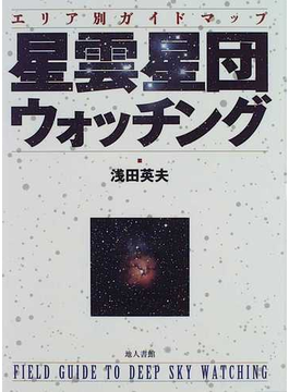 星雲星団ウォッチング エリア別ガイドマップ