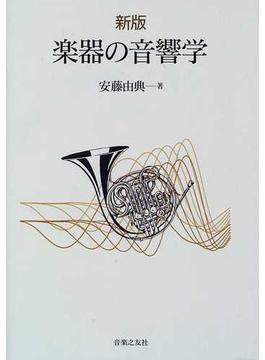 楽器の音響学 新版