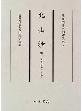 北山抄 3 永正本第一〜第五の通...