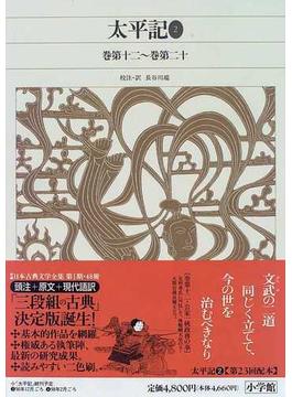 新編日本古典文学全集 55 太平記 2 巻第十二〜巻第二十