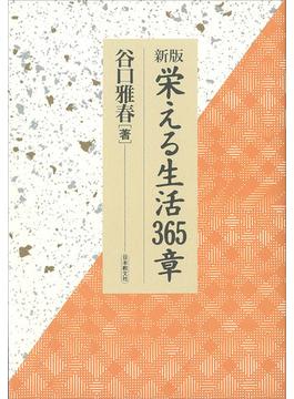 栄える生活365章 新版