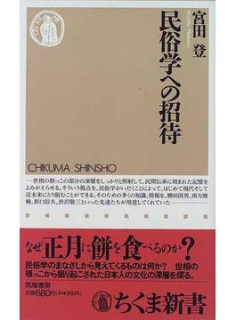 民俗学への招待(ちくま新書)