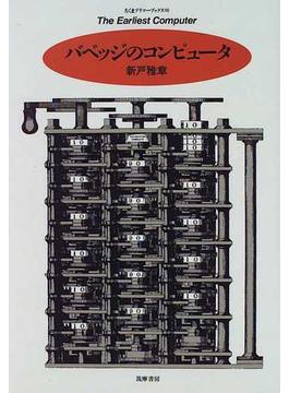 バベッジのコンピュータ(ちくまプリマーブックス)