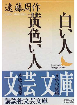 白い人・黄色い人(講談社文芸文庫)