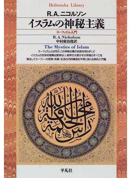 イスラムの神秘主義 スーフィズム入門(平凡社ライブラリー)