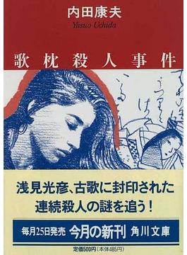 歌枕殺人事件(角川文庫)