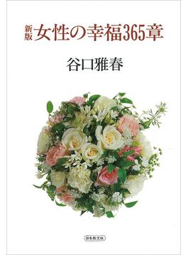 女性の幸福365章 新版