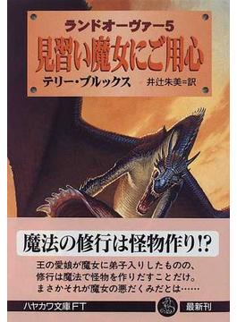 見習い魔女にご用心(ハヤカワ文庫 FT)