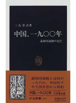 中国、一九〇〇年 義和団運動の光芒(中公新書)