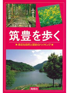 筑豊を歩く 身近な自然と歴史のハイキング
