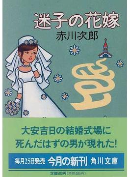 迷子の花嫁(角川文庫)