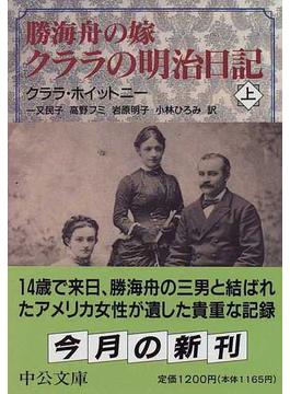 クララの明治日記 勝海舟の嫁 上巻(中公文庫)