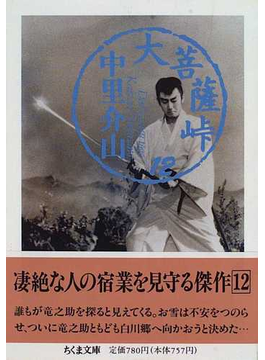 大菩薩峠 12(ちくま文庫)