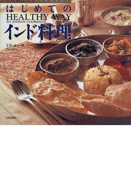 はじめてのインド料理 Healthy way to Indian cooking