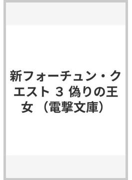 新フォーチュン・クエスト 3 偽りの王女(電撃文庫)