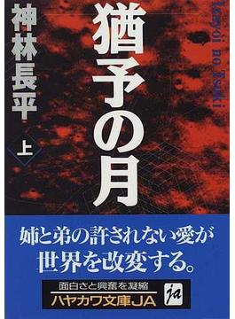 猶予の月 上(ハヤカワ文庫 JA)