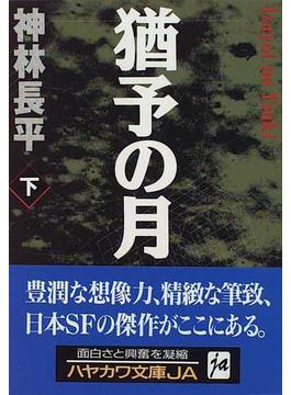 猶予の月 下(ハヤカワ文庫 JA)
