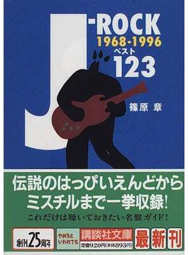 J−ROCKベスト123 1968〜1996(講談社文庫)