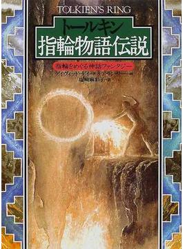 トールキン指輪物語伝説 指輪をめぐる神話ファンタジー