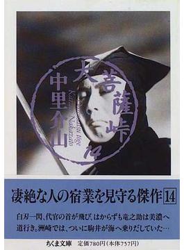 大菩薩峠 14(ちくま文庫)
