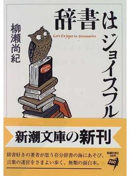 辞書はジョイスフル(新潮文庫)